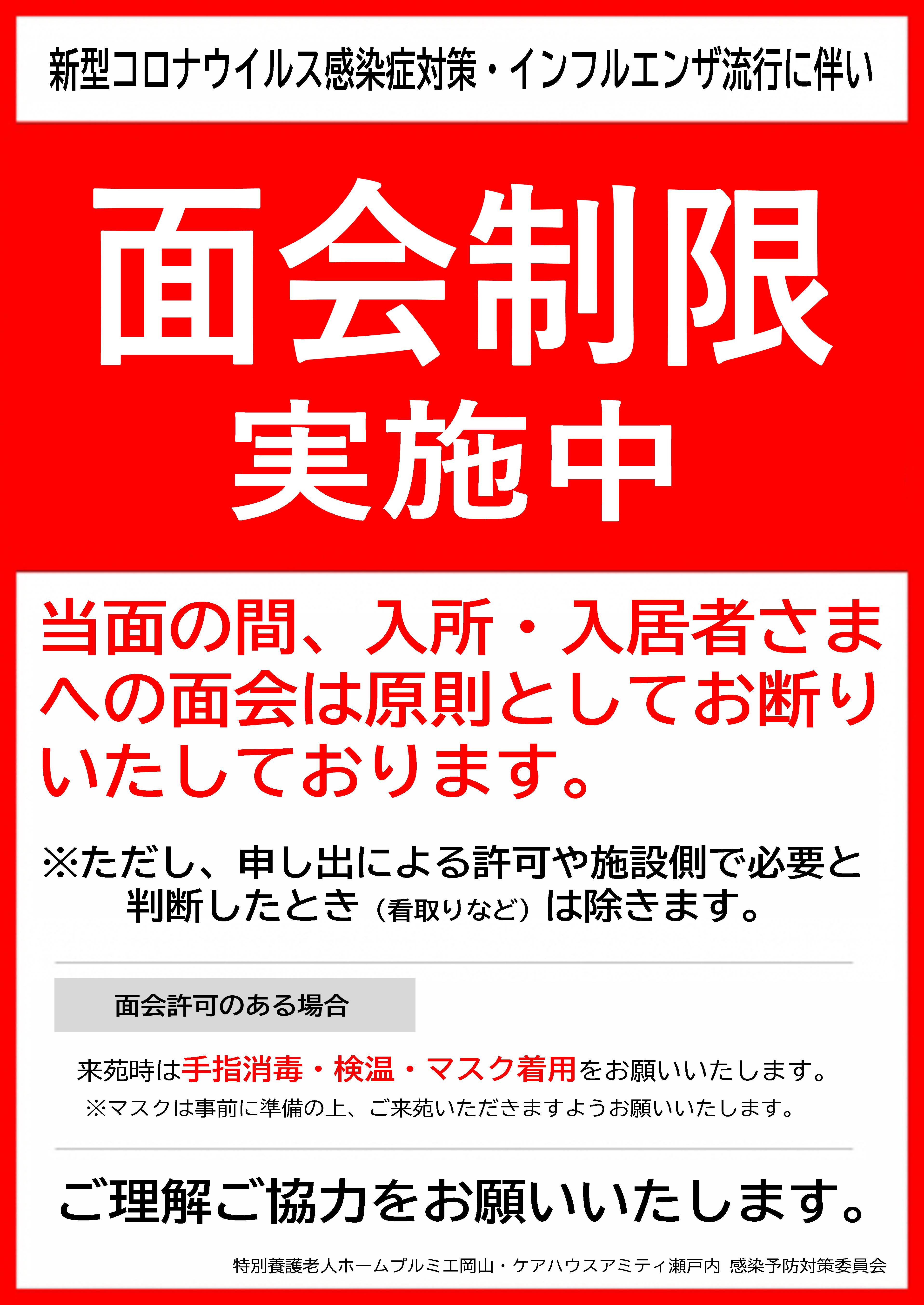 者 岡山 コロナ 感染